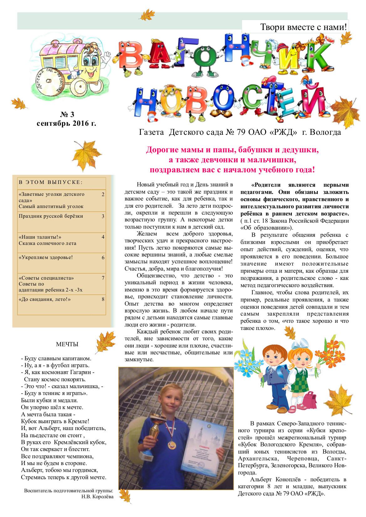Как сделать газету в детском саду